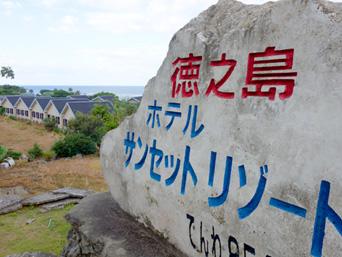 徳之島のホテルサンセットリゾート徳之島