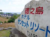ホテルサンセットリゾート徳之島の口コミ