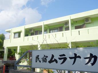 渡名喜島の民宿ムラナカ