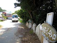 津堅島の神谷荘 - トマイ浜入口からはこんな距離