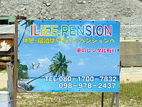 アイリーペンション/アイリーハウス/ILiEE PENSION