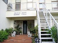 与那国島のホテル入船アネックス/バンブーヴィラ - 与那国島で最もきれいな宿泊施設かも?