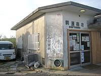 与那国島のきっきハウス - 前原商店が窓口になっているらしい