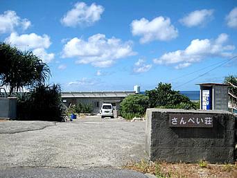 与那国島の民宿さんぺい荘(三平荘)