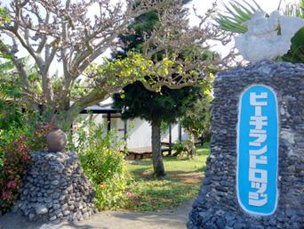 与論島のビーチランドロッジ
