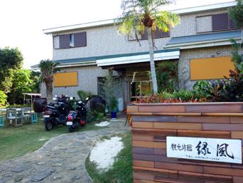 与論島の観光旅館 緑風