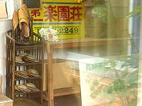 与論島の第一楽園荘/ファームイン シャロン(民宿シャロン農園) - 建物の中に第1楽園荘とシャロンの文字が
