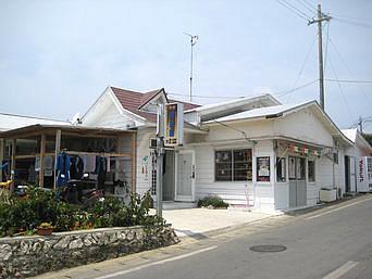 与論島の汐見荘