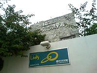 与論島のヨロン島ユースホステル(閉館) - 現在は宿ではなく会社として利用 - 現在は宿ではなく会社として利用