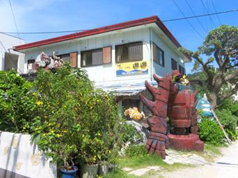 座間味島のサマーハウス遊遊